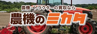 農機・トラクターの買取なら農機のミカタ